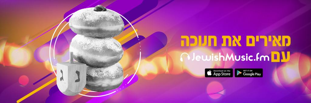 באנר חנוכה לאתר בעברית