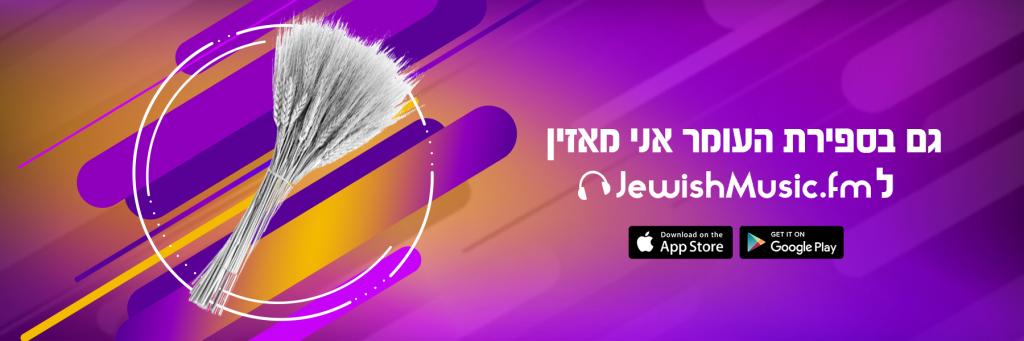באנר ספירת העומר בעברית לאתר