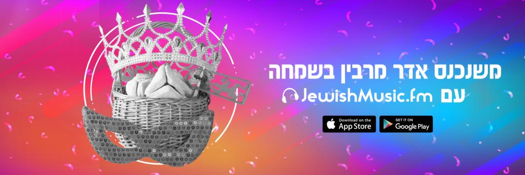 באנר פורים לאתר בעברית