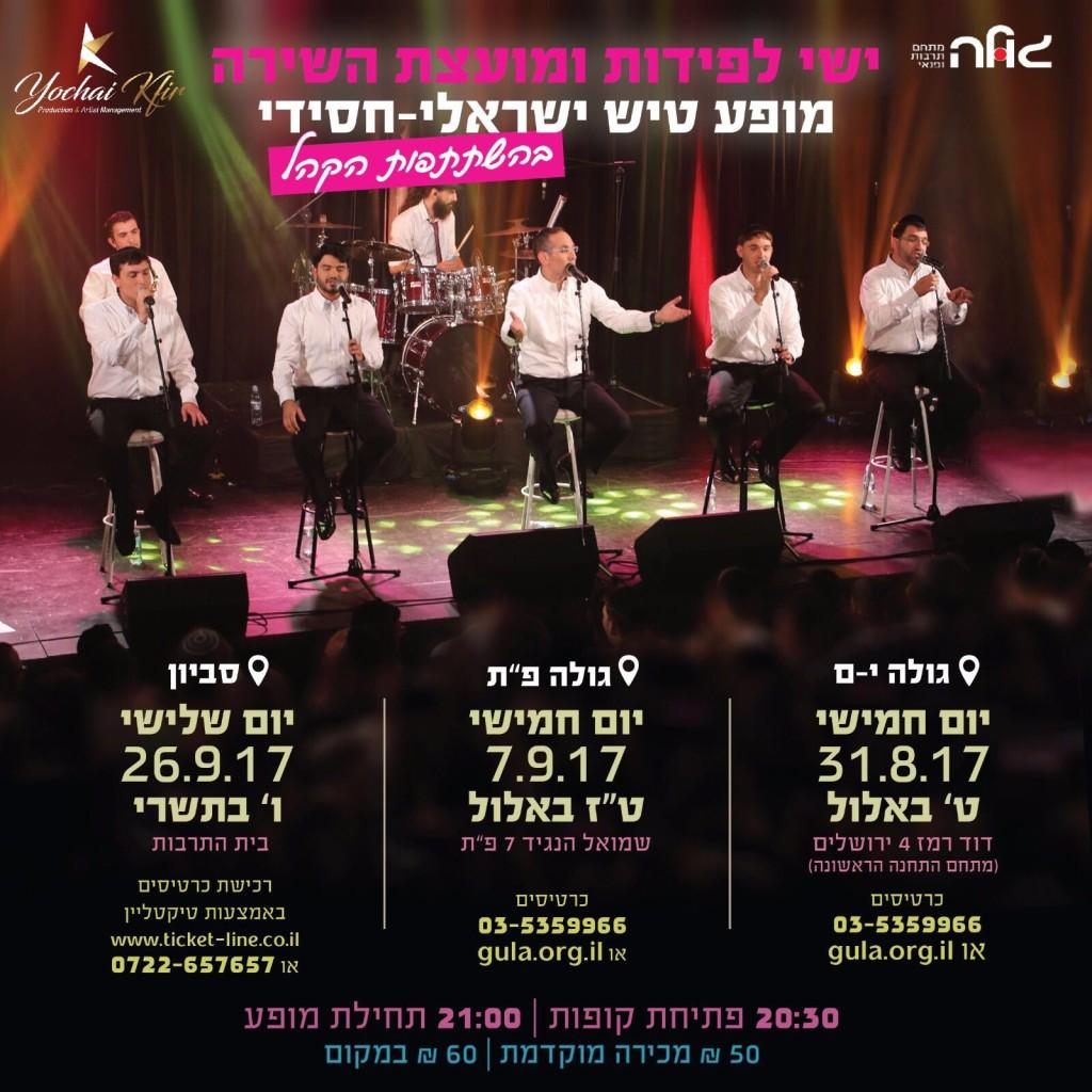מופע טיש ישראלי-חסידי