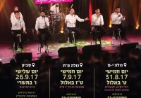 מופע טיש ישראלי-חסידי 1