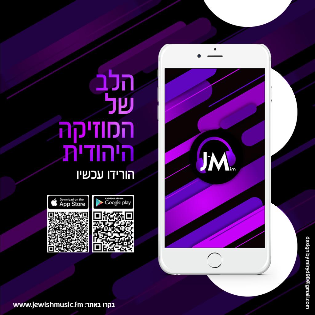 hebrew-ad