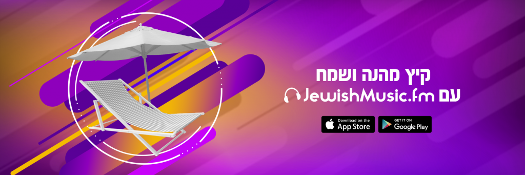 website-hebrew-summer