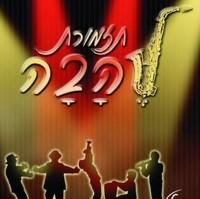 Lehava Orchestra
