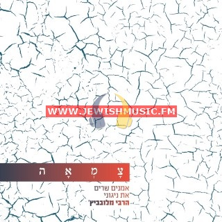 צמאה 1 – אמנים שרים את ניגוני הרבי מלובביץ