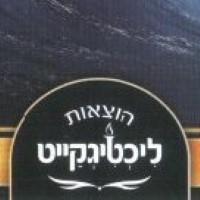 Chaim Yitzchak Hochhizer