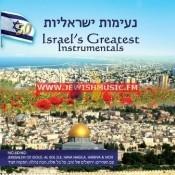 Israel's Greatest Instrumentals