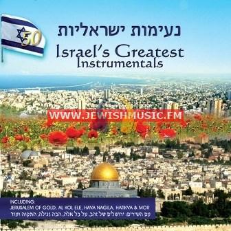 נעימות ישראליות