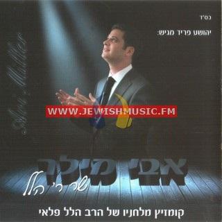 Sings Reb Hillel 1