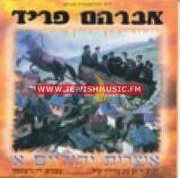 Otzros Yehudim 1