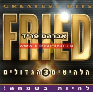 Greatest Hits 3 – Lihyot Besimcha