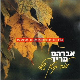 Aleh Katan Sheli