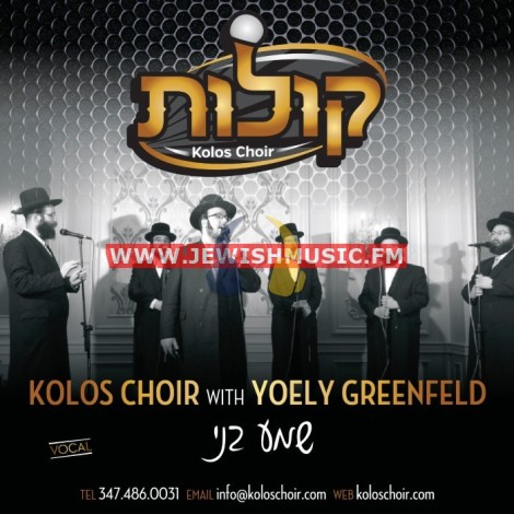 Shma Bni Feat The Kolos Choir