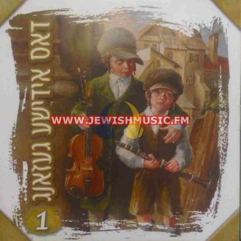 Dus Yiddishe Gezang 1 CD1