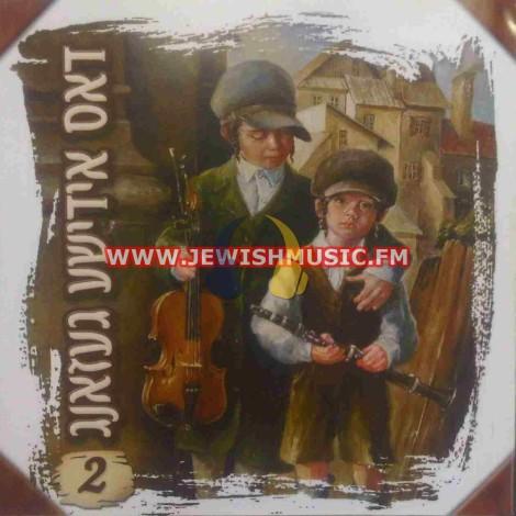 Dus Yiddishe Gezang 1 CD2
