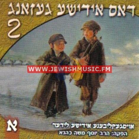 Dus Yiddishe Gezang 2 CD1