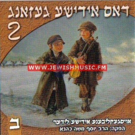 Dus Yiddishe Gezang 2 CD2