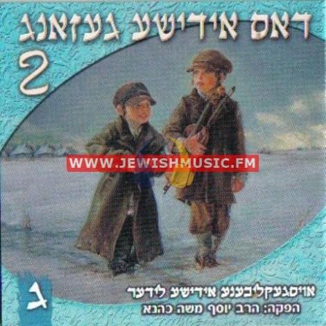 Dus Yiddishe Gezang 2 CD3