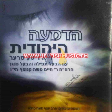 הדמעה היהודית