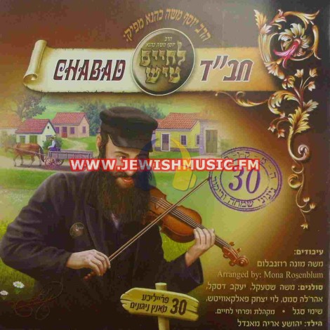 Chabad Tish
