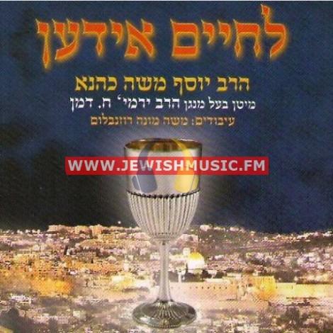 L'Chayim Yiden