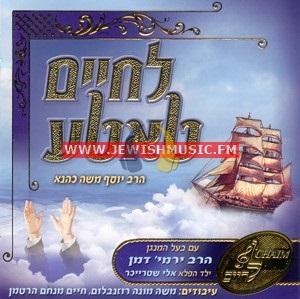L'Chaim Tatteh