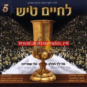 L'Chayim Tish 5