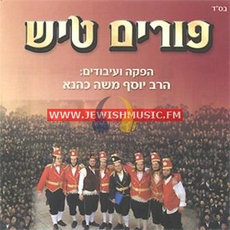 Purim Tish 1