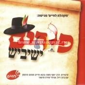 Purim Yeshivish