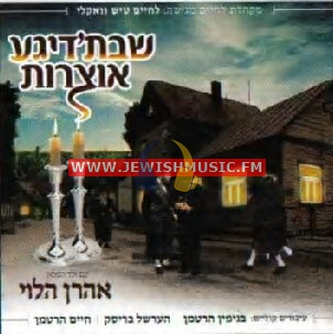 Shabbos'dige Oitzores