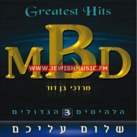 Greatest Hits 3 – Shalom Aleichem