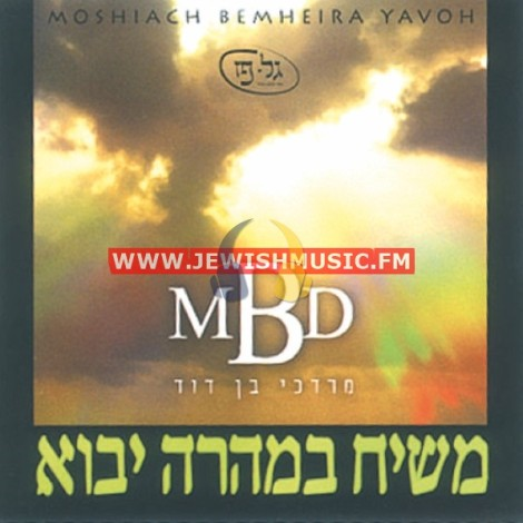 Moshiach Bimhero Yovo