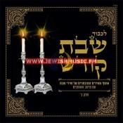 Lichvod Shabbat Kodesh 2