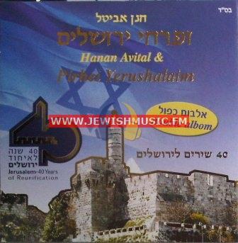 ארבעים שנה לירושלים