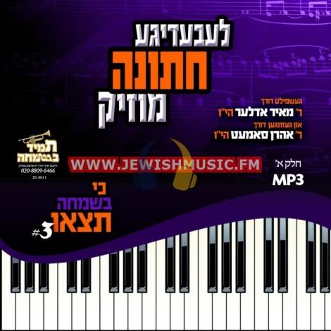 Lebadige Chasuna Music