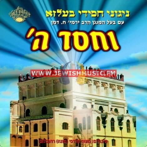 Vechesed Hashem