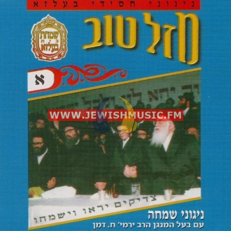 Mazel Tov 1