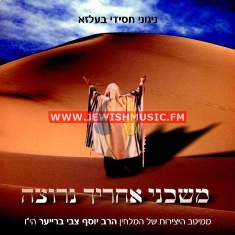 Moshcheini