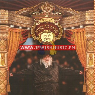 Simchas Beis Belz 5774