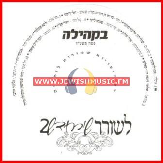 L'shorer Shir Chadash 2