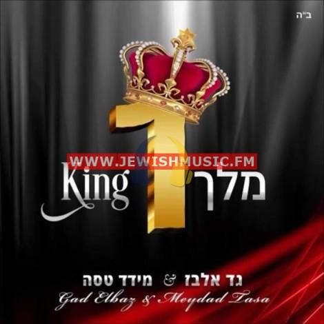 מלך אחד