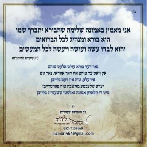 דוד ראזנפעלד-אמונה 2