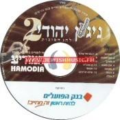 Nigun Yehudi 2 – L'Chag Ha-succot