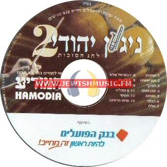 ניגון יהודי 2 – לחג הסוכות