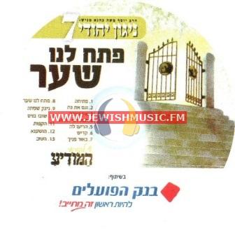 ניגון יהודי 7 – פתח לנו שער