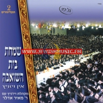 Simchas Beis Hasheiva In Viznitz