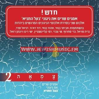 Tzomah 2 – Ba'al Hatanya