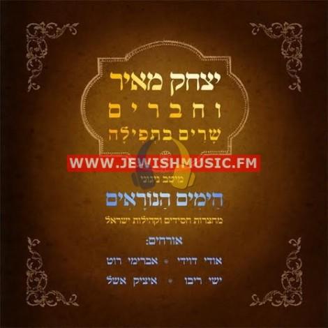 Sharim Batfilah – Hayamim Hanoraim