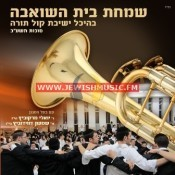 Simchas Beis Hasheiva 5772