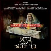 K'dei Reb Shimon